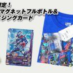 【レビュー】ユニクロ限定!UT with マグネットフルボトル&ガンバライジングカードを買ってきた!