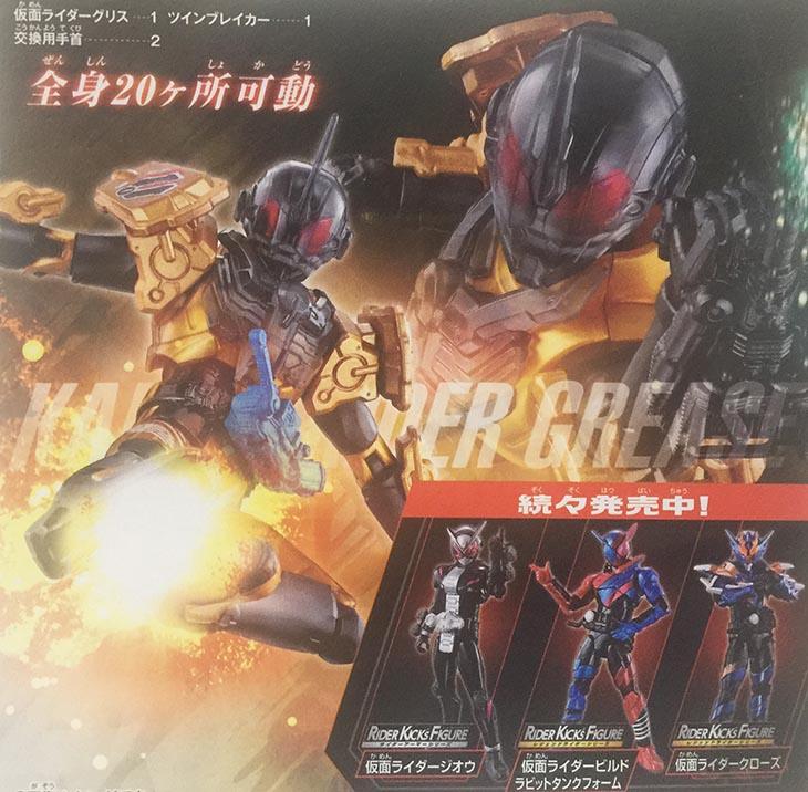 RKF レジェンドライダーシリーズ 仮面ライダーグリス