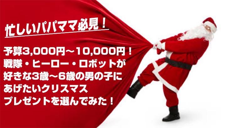 【お役立ち】予算3,000円~10,000円!戦隊・ヒーロー・ロボットが好きな3歳~6歳の男の子にあげたいクリスマスプレゼントを選んでみた2018!