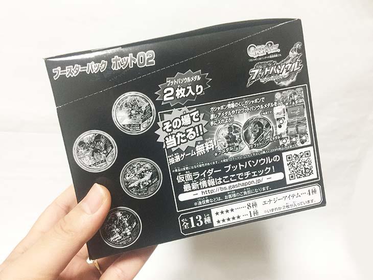 仮面ライダーブットバソウル ブースターパック ホット02