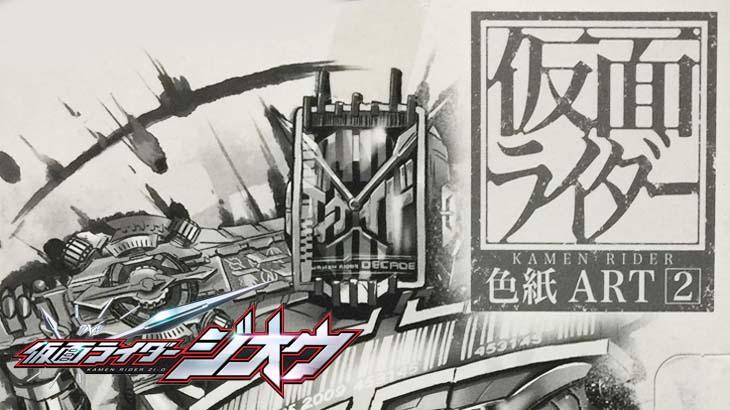 【レビュー】売り切れ続出!sakuさんとマスクドさんの超絶イラストで人気の食玩・仮面ライダー色紙ART2を買ってきた!