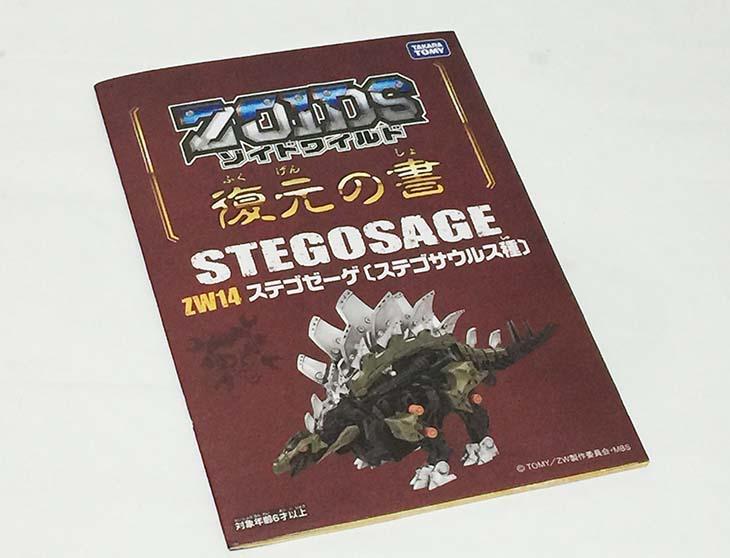 ZOIDS WILD ZW14 STEGOSAGE ステゴゼーゲ[ステゴサウルス種]