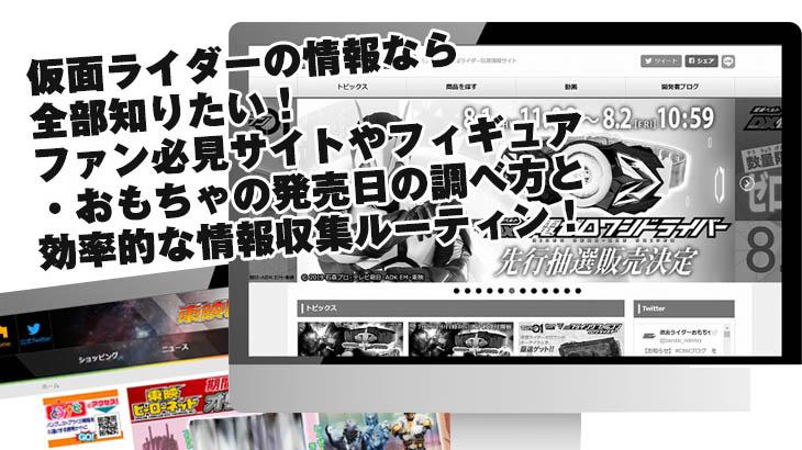 【2019年版】仮面ライダーの情報なら全部知りたい!ファン必見サイトやフィギュア・おもちゃの発売日の調べ方と効率的な情報収集ルーティン!