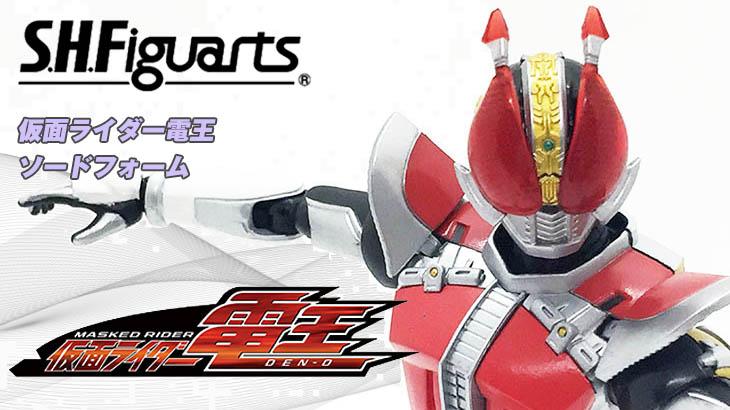 【レビュー】バーカ!どっちが強いかじゃねぇ。戦いってのはなぁ、ノリのイイ方が勝つんだよ!S.H.フィギュアーツ 仮面ライダー電王 ソードフォーム -20 Kamen Rider Kicks Ver.-